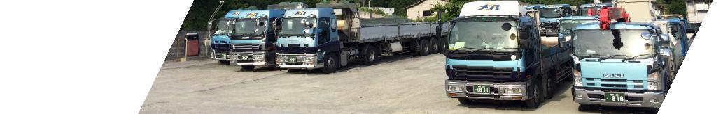 service01 一般貨物自動車運送事業