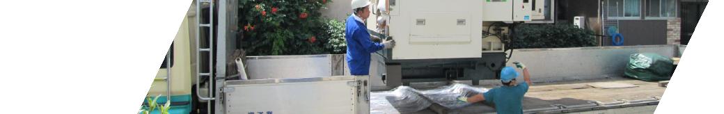 service02 重量機械・精密機械移動工事